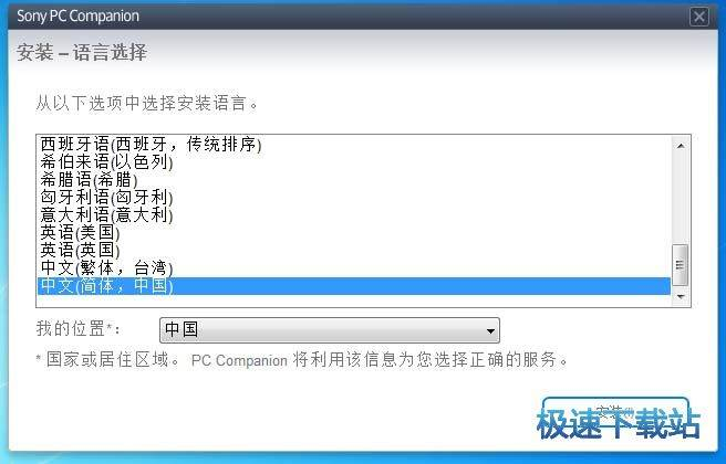 Sony Ericsson PC Companion 图片 01