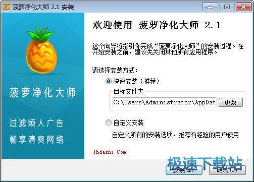 菠萝净化大师 图片 01