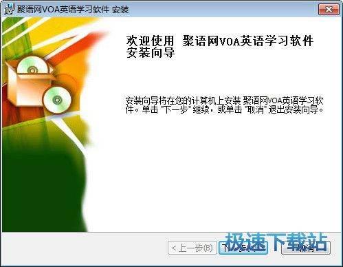 聚语网VOA英语学习软件 图片 01