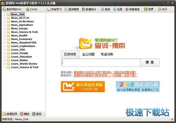 聚语网VOA英语学习软件 图片 02