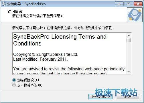 SyncBack Pro 图片 01