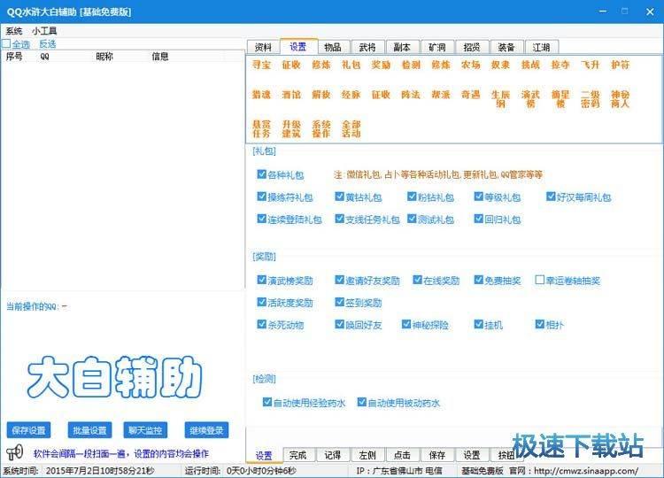 QQ水浒大白辅助 图片 03