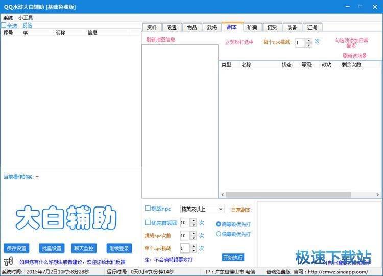 QQ水浒大白辅助 图片 04