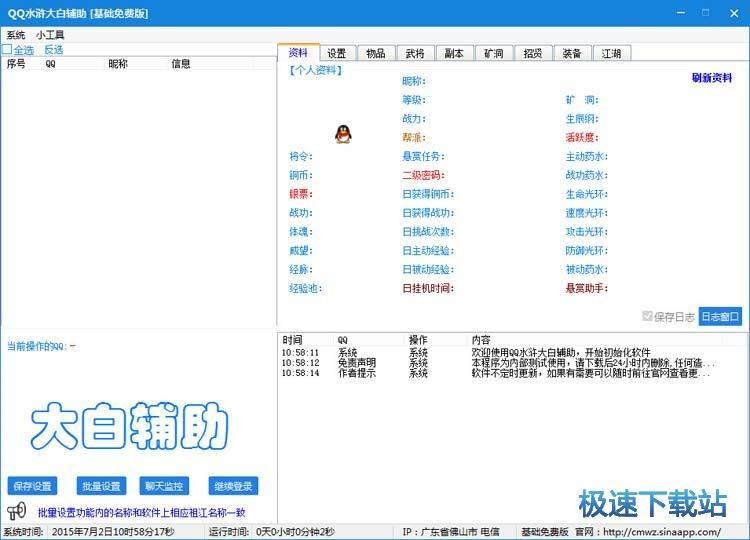 QQ水浒大白辅助 图片 02
