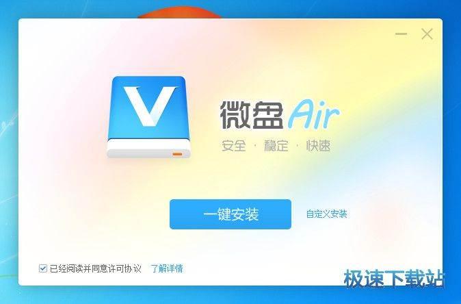 微盘Air电脑版 图片 01