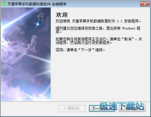 天盾苹果秒速飞艇数据恢复福彩3d快三