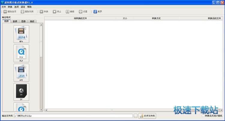 速转图片格式转换器 图片 02