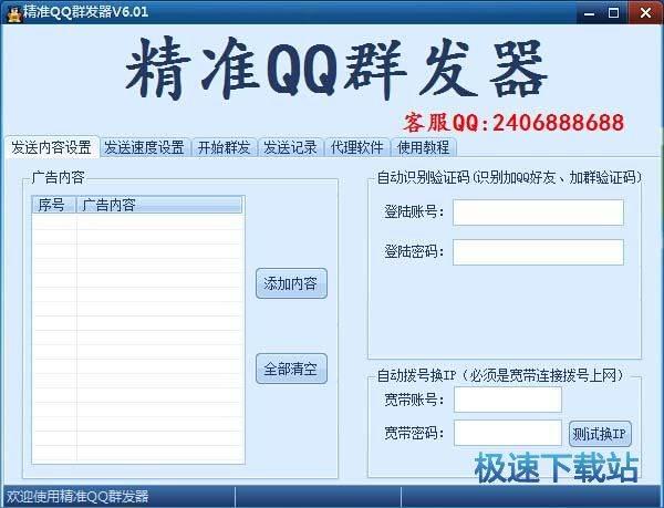 qq群发软件图片