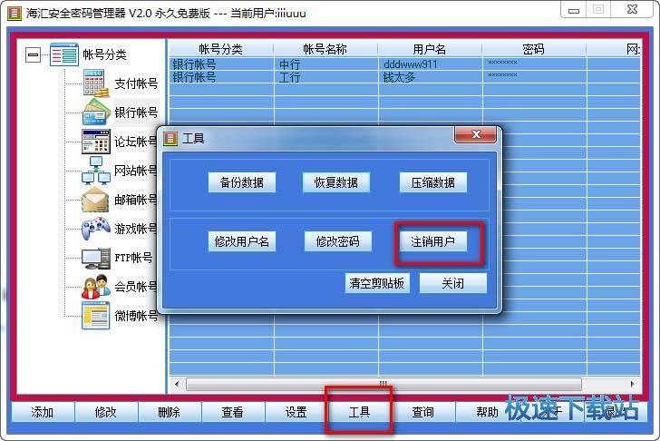 海汇安全密码管理器 图片 02