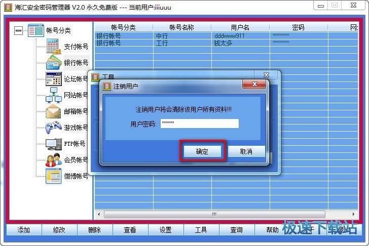 海汇安全密码管理器 图片 03