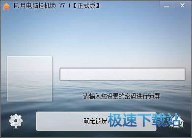 风月电脑挂机锁 图片 01