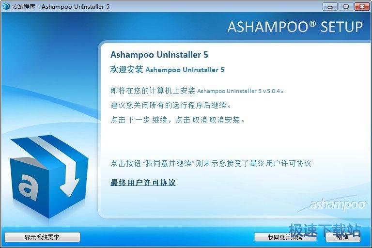 Ashampoo UnInstaller 图片 01