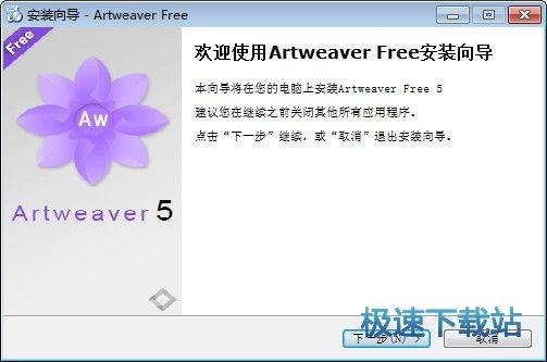 Artweaver Free 图片 01s