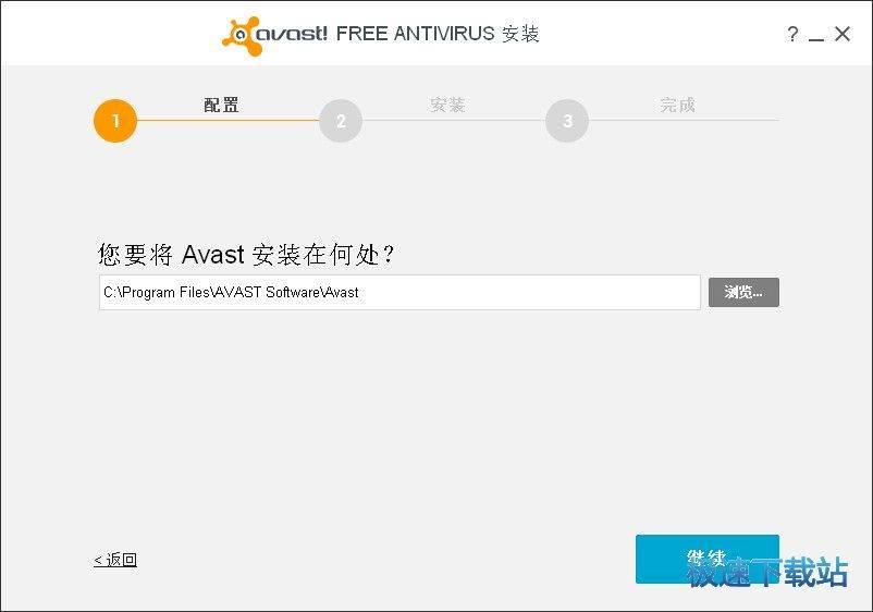 avast! Free Antivirus 图片 02s