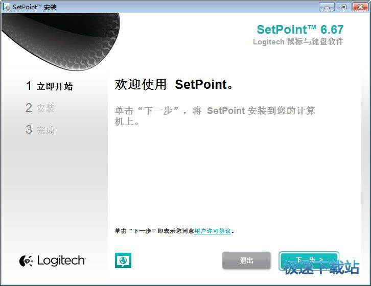 Logitech SetPoint 图片 01