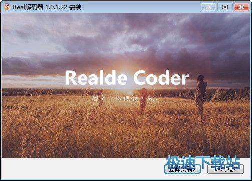 Real解码器 图片 01