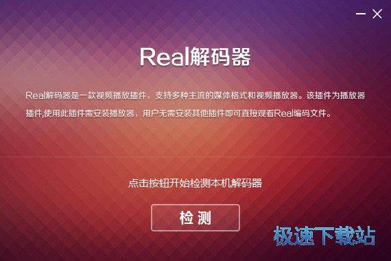 Real解码器 图片 02