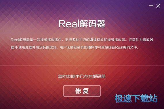 Real解码器 图片 03