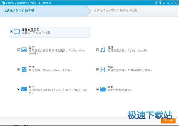 EASEUS Data Recovery Wizard 图片 01s