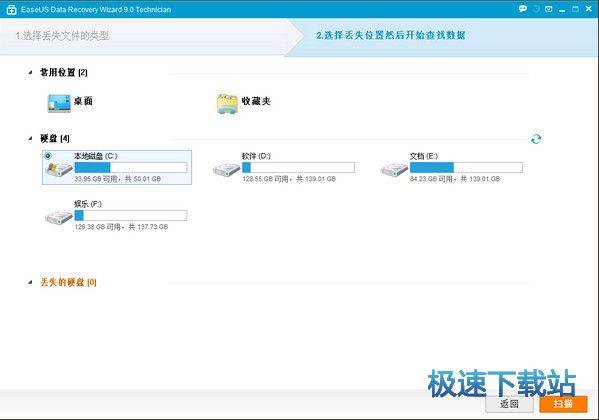 EASEUS Data Recovery Wizard 图片 02s