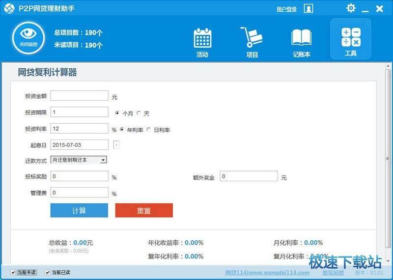 P2P网贷理财助手 图片 04