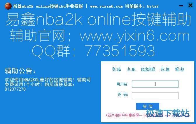 易鑫NBA2k online按键助手 图片 01