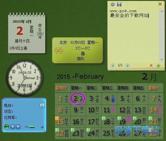 极速下载站 电脑软件 桌面工具 日历时钟 花生桌面日历  功能介绍 1.