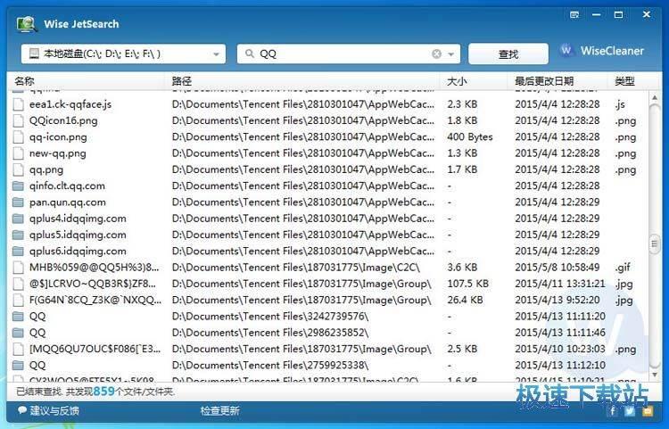 本地文件搜索软件