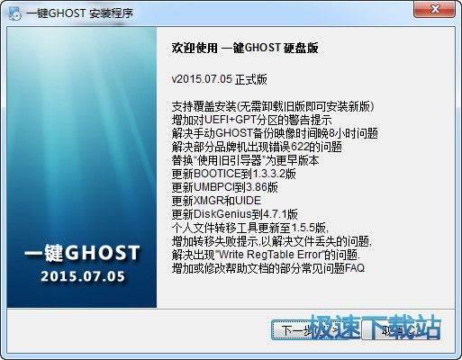 一键GHOST硬盘版 图片 01