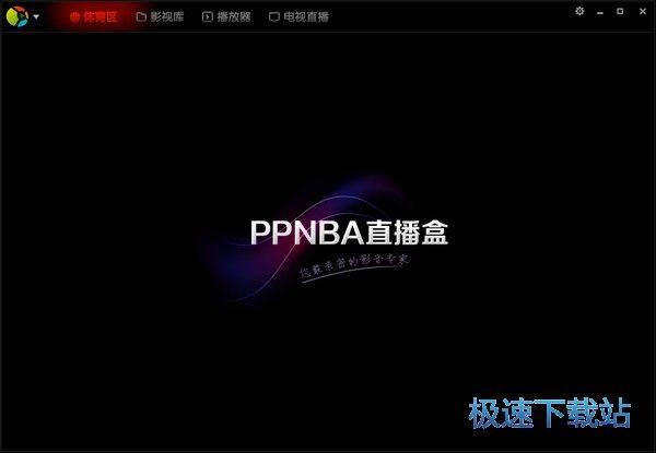 PPNBA直播盒 图片 02