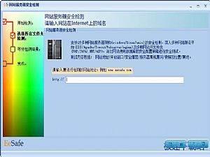 EeSafe网站安全检测工具 图片 02