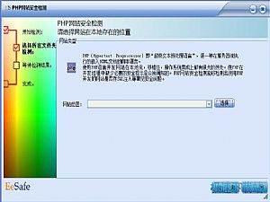 EeSafe网站安全检测工具 图片 04