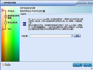 EeSafe网站安全检测工具 图片 06