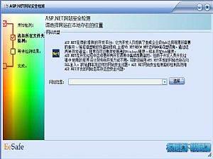 EeSafe网站安全检测工具 图片 07