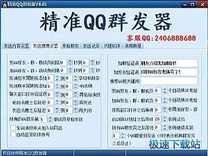 群英QQ群发器 缩略图 03