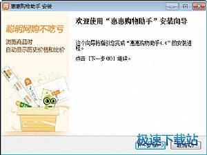 惠惠购物助手图片