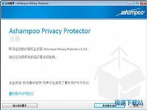 Ashampoo Privacy Protector �s略�D