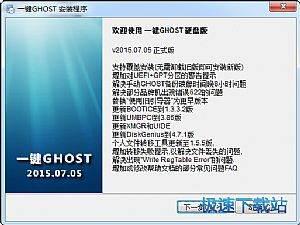 一键GHOST硬盘版图片