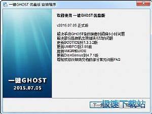 一键GHOST优盘版图片