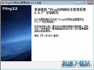Ping32局域网监控专家 缩略图