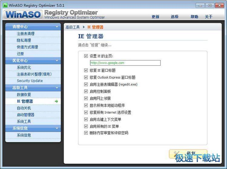 registry optimizer 图片