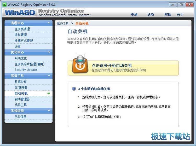 高级注册表清理优化工具下载 图片