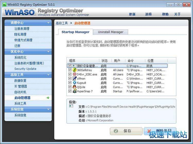 winaso registry optimizer 图片