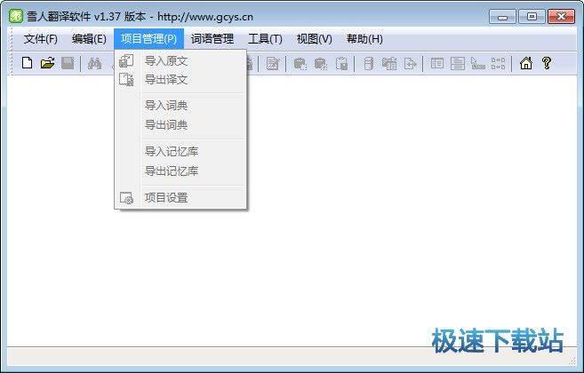 雪人翻译软件 图片 02