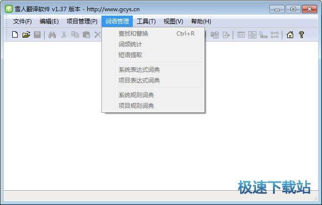 雪人翻译软件 图片 03