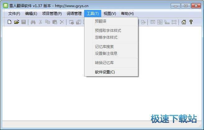 雪人翻译软件 图片 04