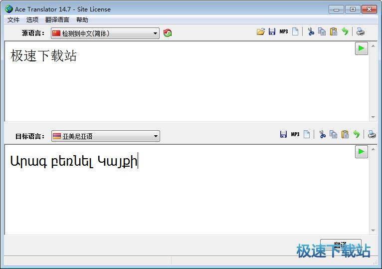 ace翻译软件