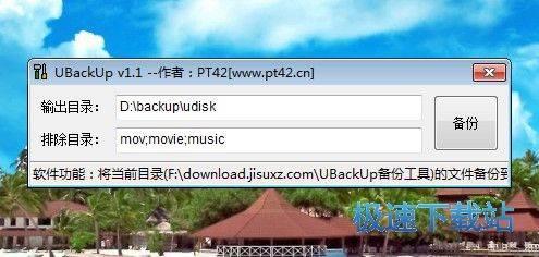 UBackUp 图片 01