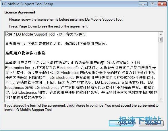 LG Mobile support tool 图片 01