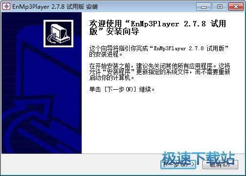 EnMp3Player 图片 01